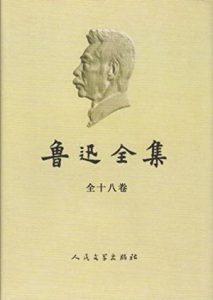 《鲁迅全集(2005版,全18卷)》鲁迅(作者)-epub+mobi+azw3