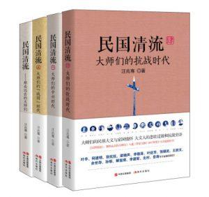 《民国清流:那些大师们(套装全4册)》汪兆骞 (作者)- epub+mobi+azw3