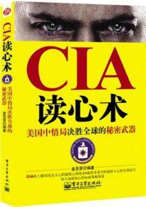 《CIA读心术》金圣荣(作者)-epub+mobi