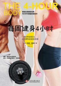 《每周健身4小时》[美]蒂莫西·费里斯(作者)-epub+mobi+azw3