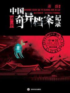 《中国奇异档案记录(第2季)》萧盛(作者)-epub+azw3
