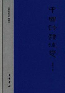 《中国诗体流变》程毅中(作者)-epub+mobi+azw3