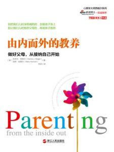 《由内而外的教养:做好父母,从接纳自己开始》[美]丹尼尔•西格尔(作者)-epub+mobi+azw3