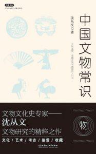《中国文物常识》沈从文(作者)-epub+mobi+azw3