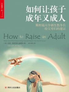 《如何让孩子成年又成人》[美]朱莉•利思科特-海姆斯(作者)-epub+mobi+azw3