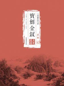 《鶴鐵五部曲02:寶劍金釵(精制精排,繁体版)》王度廬(作者)-epub+mobi
