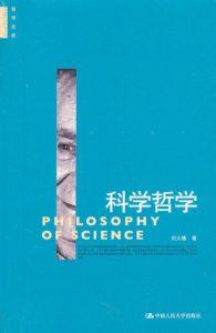 《科学哲学》刘大椿(作者)-epub+mobi+azw3