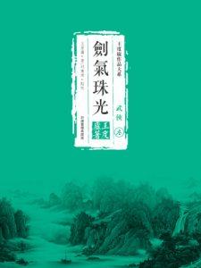 《鶴鐵五部曲03:劍氣珠光(精制精排,繁体版)》王度廬(作者)-epub+mobi