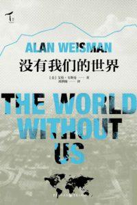 《没有我们的世界》[美]艾伦•韦斯曼(作者)-epub+mobi+azw3