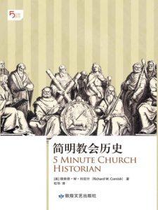 《简明教会历史》[美]理查德•W•科尼什(作者)-epub+mobi+azw3