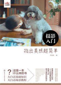 《摄影入门:拍出美照超简单》乔旭亮(编著)-epub+mobi+azw3