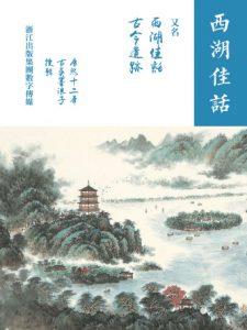 《西湖佳话(精制精排,简体版)》[清]墨浪子(作者)-epub+mobi