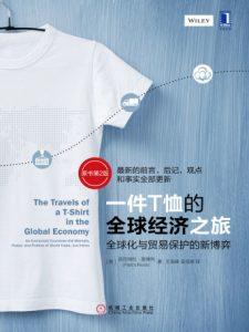 《一件T恤的全球经济之旅(原书第2版)》[美]皮厄特拉·里佛利(作者)-epub+mobi+azw3