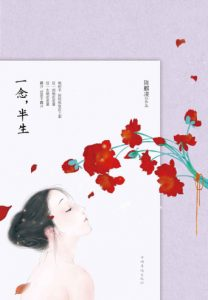 《一念,半生》陈麒凌(作者)-epub+mobi+azw3
