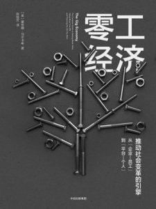《零工经济》[美]黛安娜·马尔卡希(作者)-epub+mobi+azw3