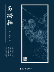 《西游补(精制精排)》[明]董说(作者)-epub+mobi