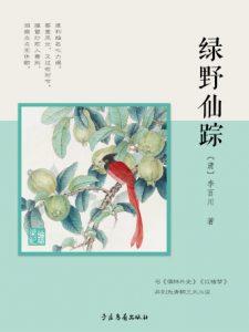 《绿野仙踪(精制精排)》[清]李百川(作者)-epub+mobi