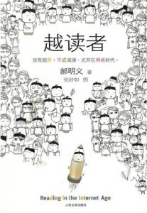 《越读者》郝明义(作者)-epub+mobi+azw3
