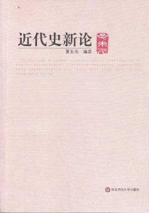 《近代史新论》夏东元(作者)-epub+mobi+azw3