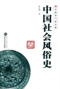 《中国社会风俗史》秦永洲(作者)-epub+mobi+azw3