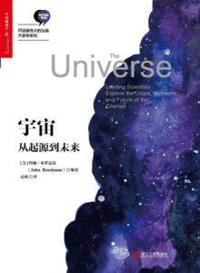《宇宙:从起源到未来》[美]约翰·布罗克曼(作者)-epub+mobi+azw3