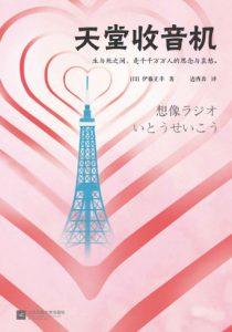 《天堂收音机》[日]伊藤正幸(作者)-epub+mobi+azw3
