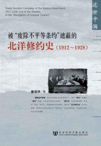 """《被""""废除不平等条约""""遮蔽的北洋修约史(1912-1928)》唐启华(作者)-epub+mobi+azw3"""