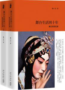 《舞台生活四十年:梅兰芳回忆录》梅兰芳(作者)-epub+mobi+azw3