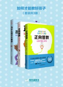 《如何才能教好孩子(套装共3册)》杜帅 等(作者)-epub+mobi+azw3