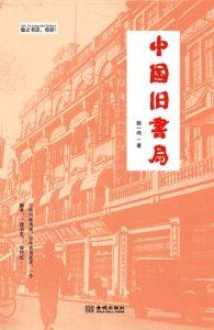 《中国旧书局》姚一鸣(作者)-epub+mobi+azw3