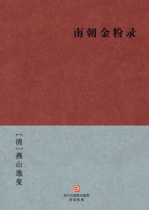 《南朝金粉录》[清]燕山逸叟(作者)-epub+mobi+azw3