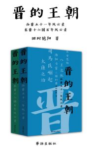 《晋的王朝》旧时艳阳(作者)-epub+mobi