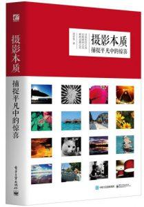 《摄影本质:捕捉平凡中的惊喜》刘征鲁(作者)-epub+mobi+azw3