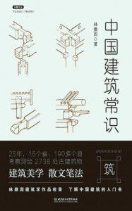 《中国建筑常识》林徽因(作者)-epub+mobi+azw3