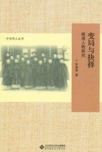 《变局与抉择:晚清人物研究》李细珠(作者)-epub+mobi+azw3