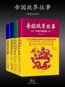 《帝国政界往事(精制精排,套装全4册)》李亚平(作者)-epub+mobi