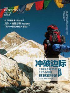 《冲破边际:13年2个月23天11个小时的环球旅行记》[英]杰森•路易斯(作者)-epub+mobi+azw3