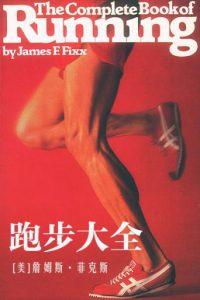 《跑步大全(精制精排)》[美]詹姆斯·菲克斯(作者)-epub+mobi