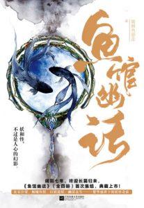 《鱼馆幽话(套装全4册)》瞌睡鱼游走(作者)-epub+mobi+azw3