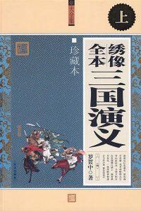 《三国演义·毛评绣像本·上(精制精排)》罗贯中(作者)-epub+mobi