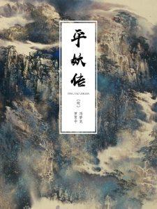 《平妖传(精制精排)》[明]冯梦龙&罗贯中(作者)-epub+mobi