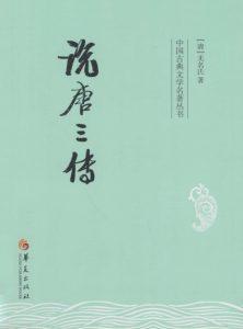 《说唐三传(精制多看版)》[清]无名氏(作者)-epub+mobi