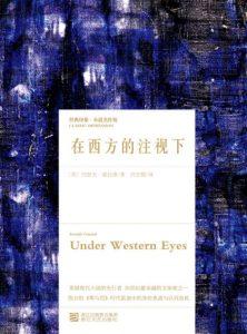 《在西方的注视下》[英]约瑟夫·康拉德(作者)-epub+mobi+azw3