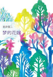 《梦的花嫁》[日]岩井俊二(作者)-epub+mobi+azw3