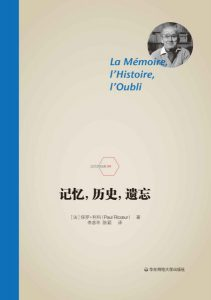 《记忆,历史,遗忘》[法]保罗·利科(作者)-epub+mobi+azw3
