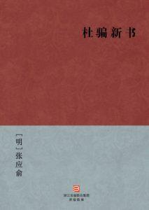 《杜骗新书(精制精排)》[明]张应俞(作者)-epub+mobi+azw3