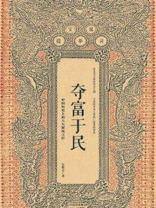 《夺富于民:中国历史上的八大聚敛之臣》石俊志(作者)-epub+mobi+azw3