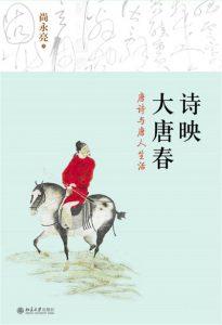 《诗映大唐春:唐诗与唐人生活》尚永亮(作者)-epub+mobi+azw3