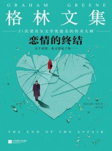 《恋情的终结(精制多看版)》[英]格雷厄姆·格林(作者)-epub+mobi