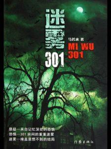 《迷雾301》马若水(作者)-epub+mobi+azw3